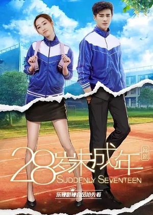 Suddenly Seventeen (China) 2016
