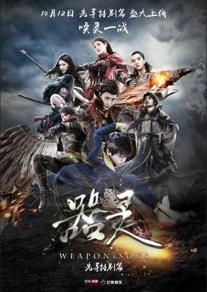 Weapon & Soul (China) 2016