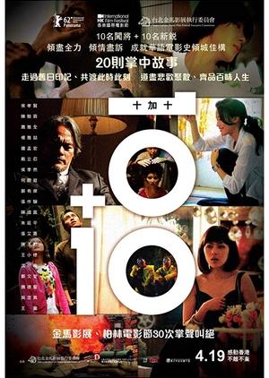 10+10 2011 (Taiwan)