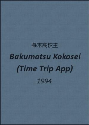 Bakumatsu Kokosei 1994 (Japan)