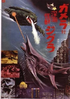 Gamera vs. Zigra 1971 (Japan)