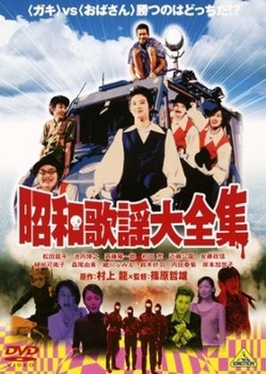 Karaoke Terror 2003 (Japan)