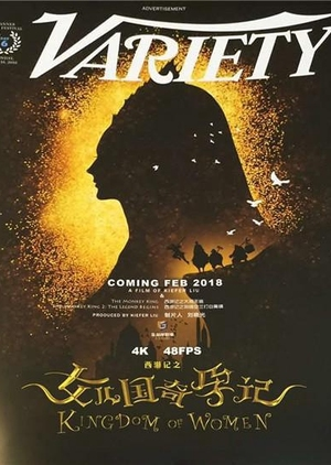 Kingdom Of Women 2019 (China)