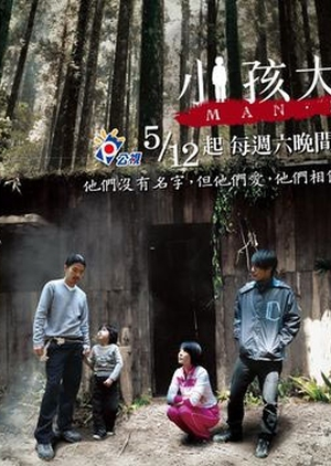 Man‧Boy 2012 (Taiwan)