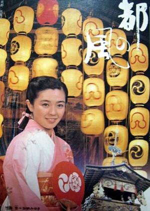 Miyako no Kaze 1986 (Japan)