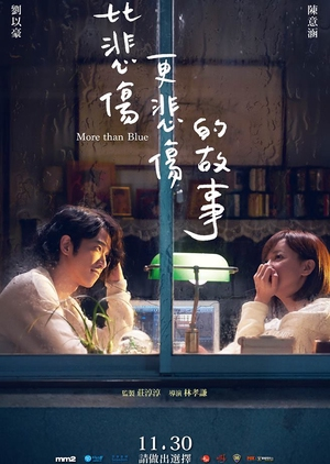 More Than Blue 2018 (Taiwan)
