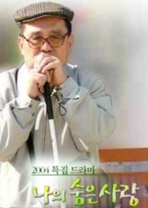 My Hidden Love 2004 (South Korea)