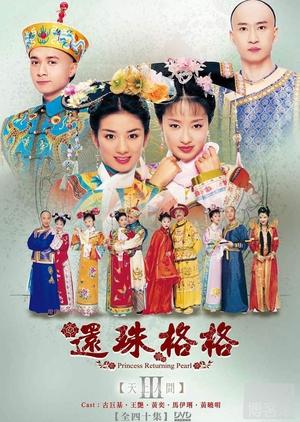 Princess Pearl III - Heaven on Earth 2002 (China)