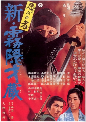 Shinobi no mono 7: Mist Saizo Strikes Back 1966 (Japan)