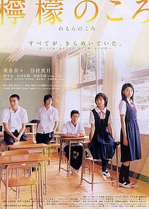 The Graduates 2007 (Japan)