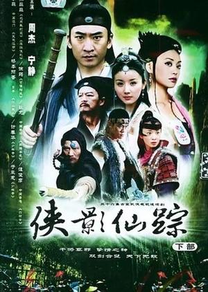 Trail of the Everlasting Hero 2005 (China)