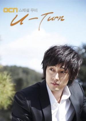 U-Turn 2008 (South Korea)