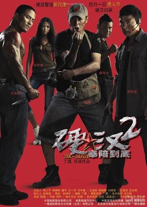 Underdog Knight 2 2011 (China)