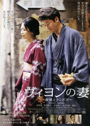 Villon's Wife 2009 (Japan)