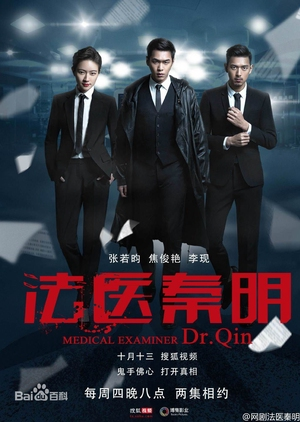 Medical Examiner Dr. Qin (China) 2016