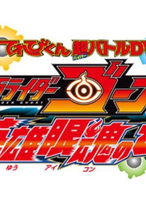 Kamen Rider Ghost: Truth! The Secret Of Heroes' Eyecons! (Japan) 2016