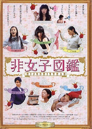 An Encyclopedia of Unconventional Women 2009 (Japan)