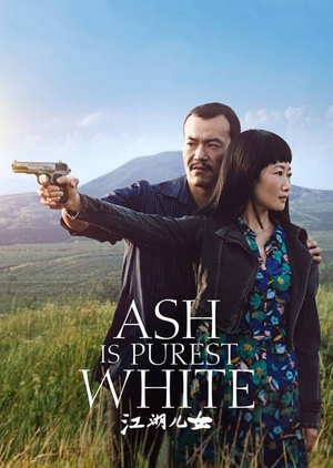 Ash is Purest White 2018 (China)