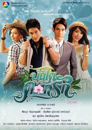 Bundai Dok Ruk 2011 (Thailand)