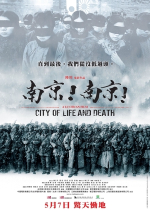 City Of Life And Death 2009 (China)
