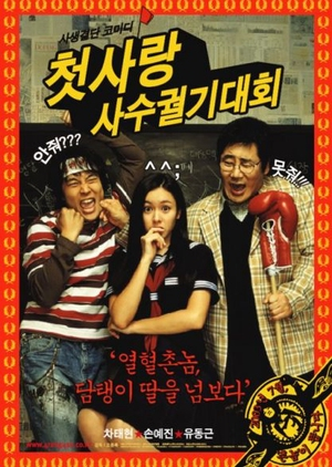 Crazy First Love 2003 (South Korea)