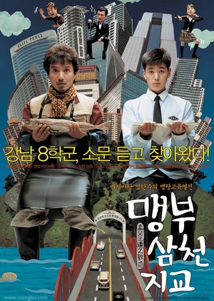 Father And Son : The Story Of Mencius 2004 (South Korea)