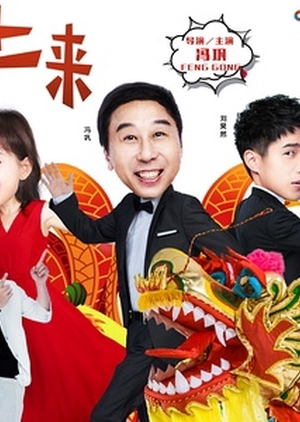 Happiness Is Coming 2019 (China)