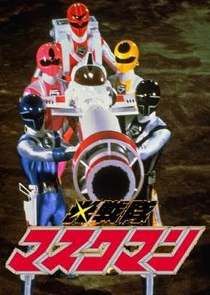 Hikari Sentai Maskman: The Movie 1987 (Japan)
