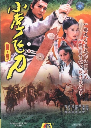 Legend of Dagger Lee 1999 (China)