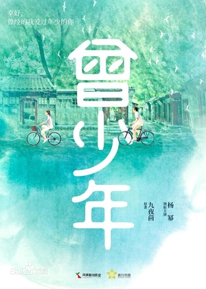 Once Young 2019 (China)