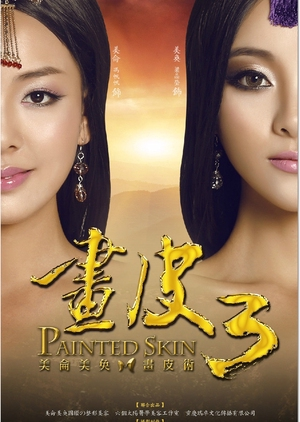 Painted Skin 3: The Curse Of Shadow 2019 (China)