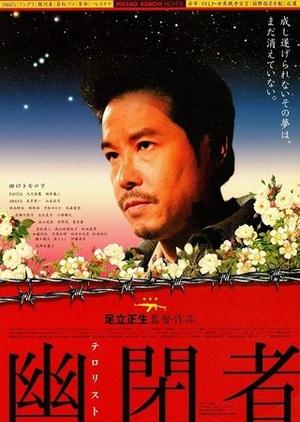 Prisoner/Terrorist 2007 (Japan)