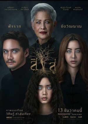 Reside 2018 (Thailand)