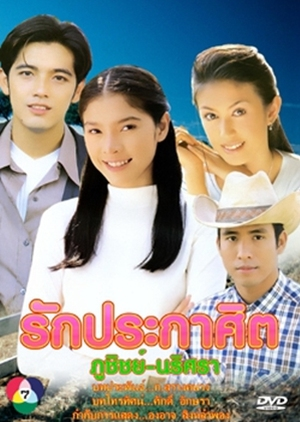 Ruk Pragasit 2000 (Thailand)