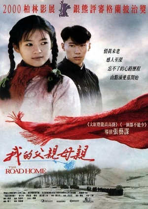 The Road Home 1999 (China)