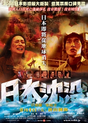 The Sinking of Japan 2006 (Japan)