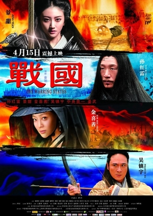 The Warring States 2011 (China)