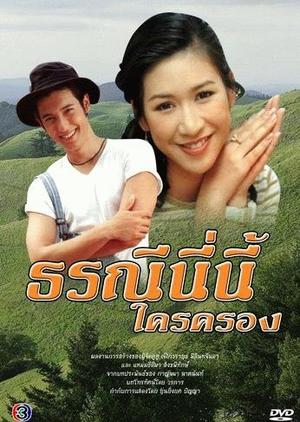Torranee Ni Nee Krai Krong 1998 (Thailand)