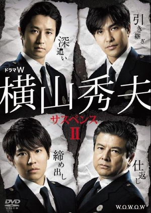 Yokoyama Hideo Suspense: Season 2 2011 (Japan)