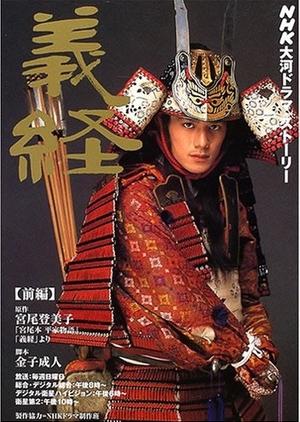 Yoshitsune 2005 (Japan)