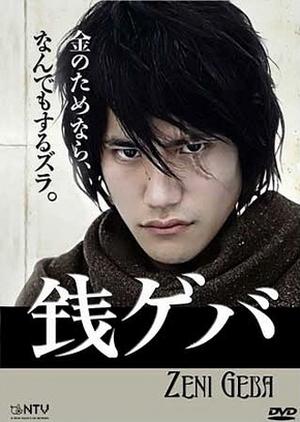 Zeni Geba 2009 (Japan)