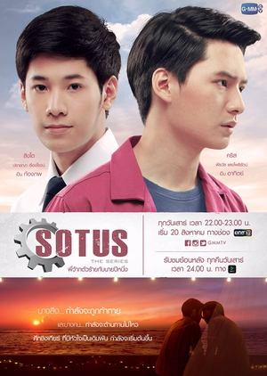 Sotus: The Series (Thailand) 2016