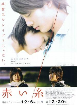 Akai Ito 2008 (Japan)