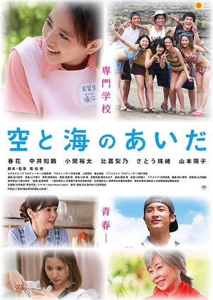 Between Sky And Sea 2017 (Japan)