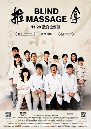 Blind Massage 2014 (China)