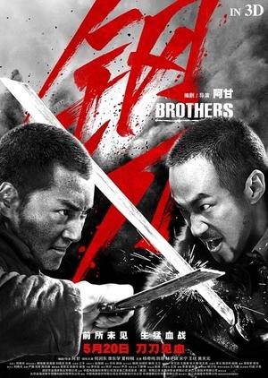Brothers 2016 (China)