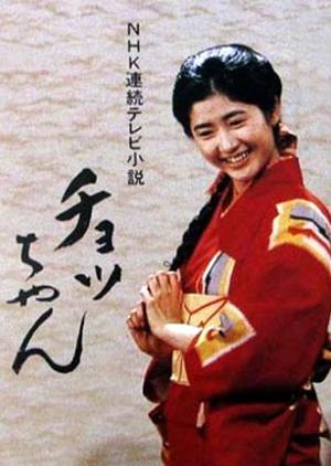 Chotchan 1987 (Japan)