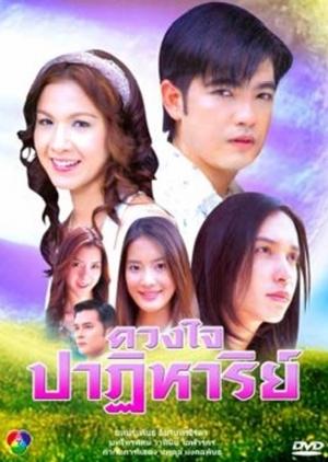 Duang Jai Patiharn 2006 (Thailand)