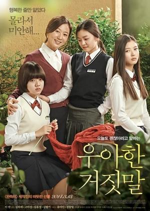 Elegant Lies 2014 (South Korea)