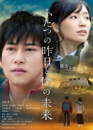 Futatsu no Kino to Boku no Mirai 2018 (Japan)